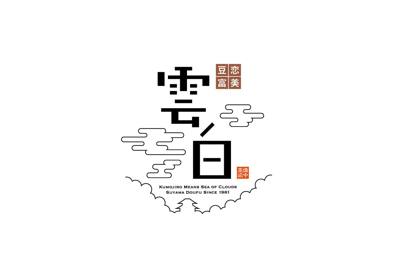 恋美豆腐 雲白 ロゴマークデザイン