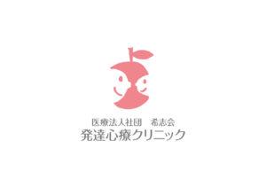 医療法人社団希志会 発達心療クリニック logo mark design
