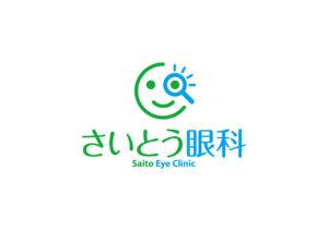 さいとう眼科 logo mark design
